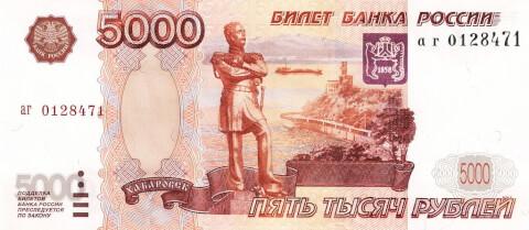 ルーブル紙幣 通貨 ロシア