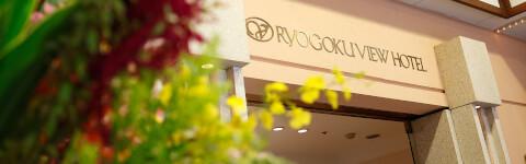 ryogokuview1