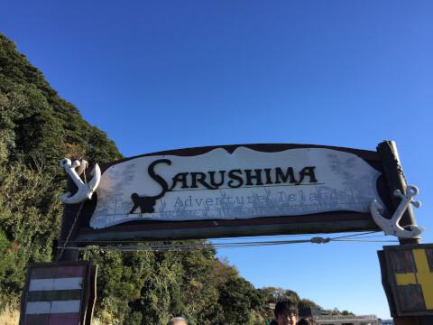 sarujima04