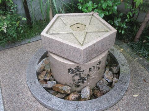 晴明神社 井戸