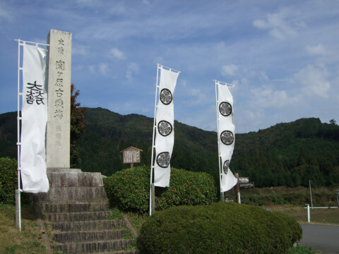関ケ原古戦場跡