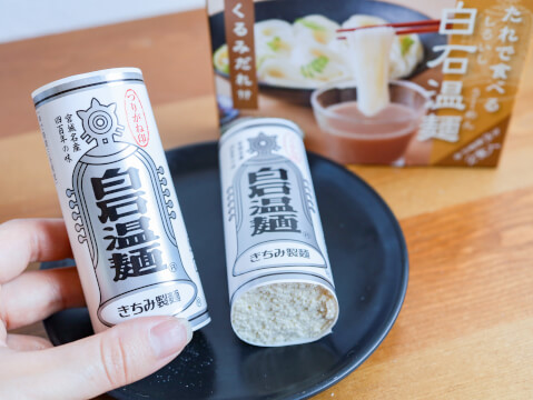 白石温麺 仙台 お土産