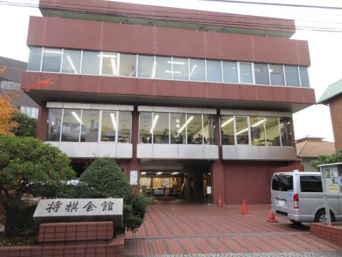 千駄ヶ谷の将棋会館