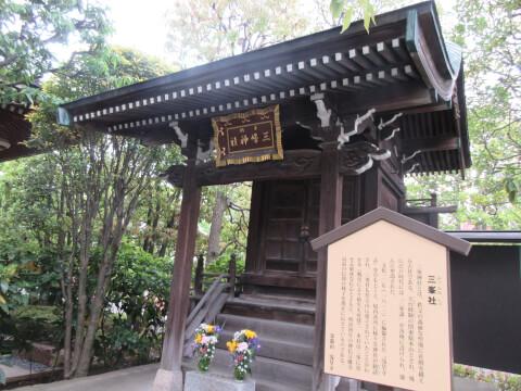 三峰社 浅草寺