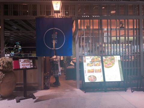 渋谷ストリーム 串亭