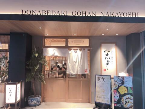 恵比寿 土鍋炊ごはん なかよし 渋谷ストリーム