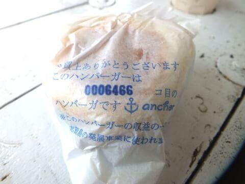 志賀島 ハンバーガー