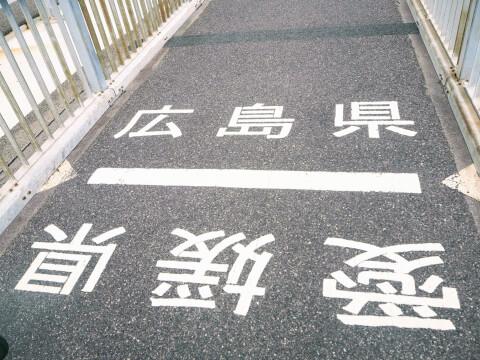 多々羅大橋 生口島 大三島 しまなみ海道