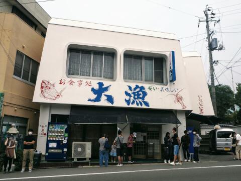 大漁 大三島 海鮮丼 しまなみ海道