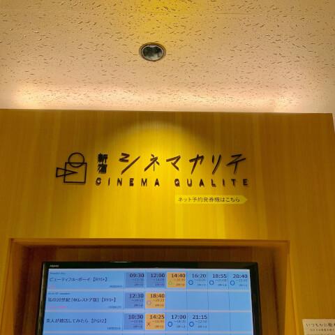 新宿_シネマカリテ