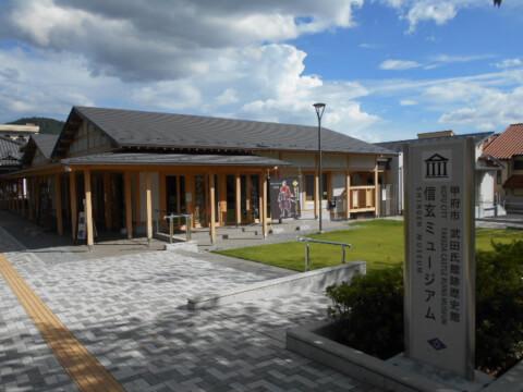 信玄ミュージアム