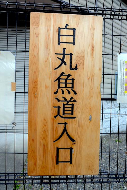 shiromaru
