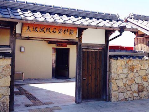 大坂城残石記念館