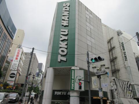 ハンズ 渋谷