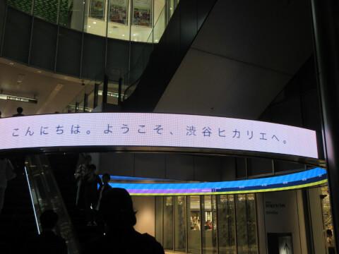 渋谷ヒカリエ デジタル