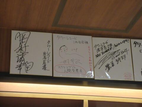 渋谷 サイン タワレコ