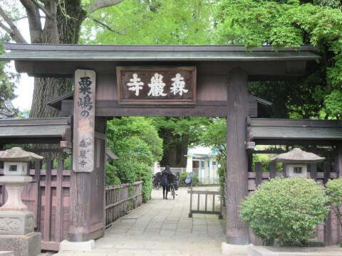森巖寺 入口