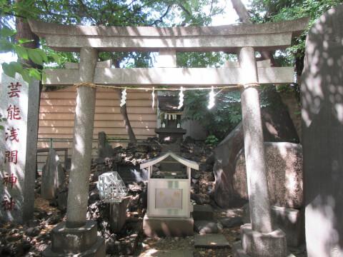 花園神社 浅間神社