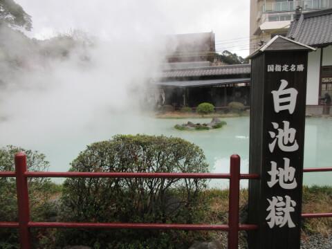 日本 絶景 大分 別府 地獄巡り 白池地獄