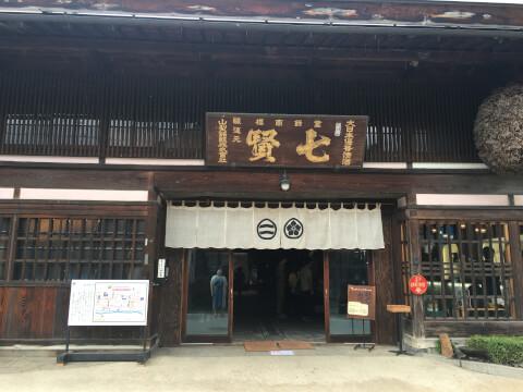 七賢 酒蔵