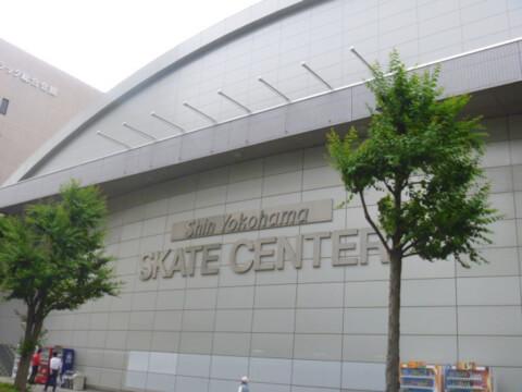 新横浜スケートリンク 外観