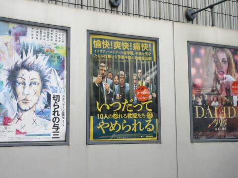文化村映画