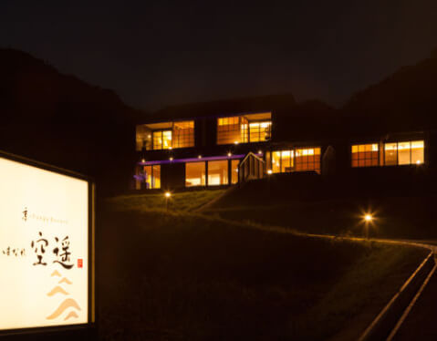 京都 旅館 宿泊 京丹後温泉 空遥