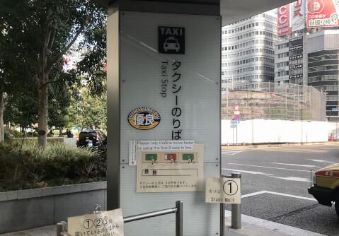 タクシー乗り場_東京駅