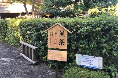 昭和記念公園_日本庭園_茶室
