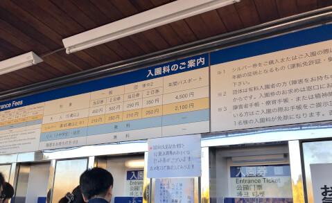昭和記念公園_チケット