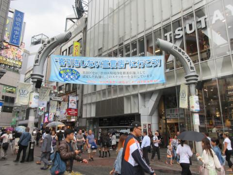 渋谷センター街1