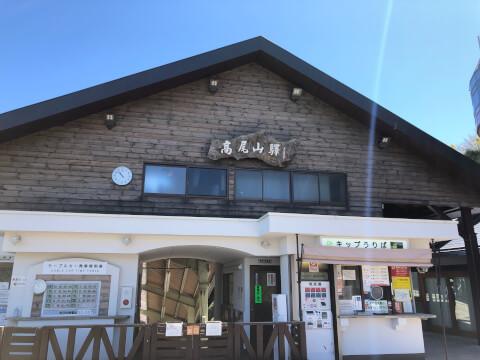 ケーブルカー_高尾山