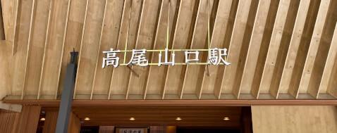 高尾山_アクセス