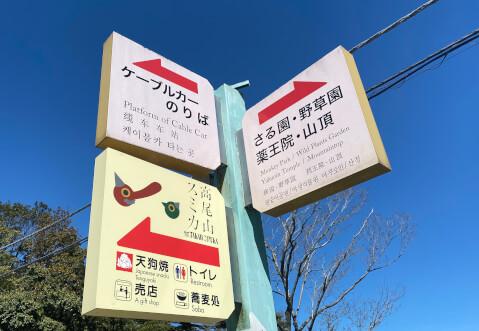 高尾山_リフト