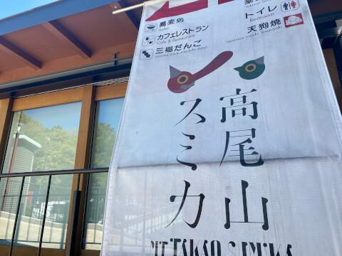 高尾山スミカ_観光