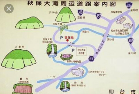 滝秋保温泉