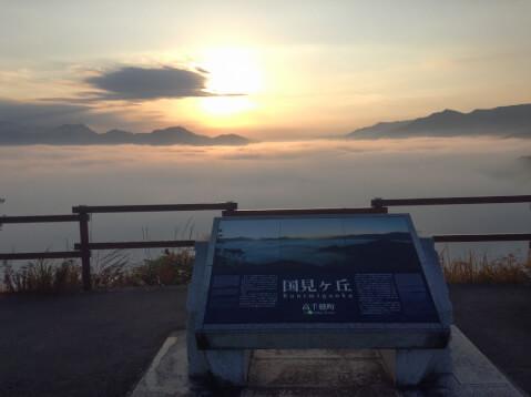 滝真名井の滝国見ケ丘