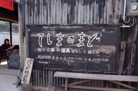豊島の食堂