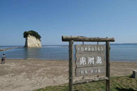 能登 見附島