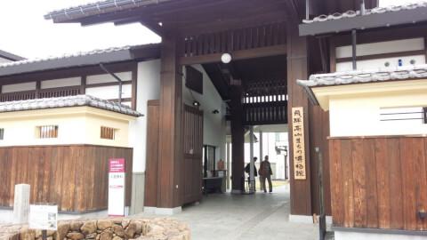 高山 まちの博物館