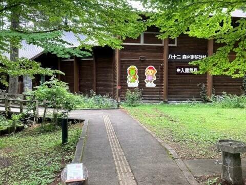 森林植物園入口