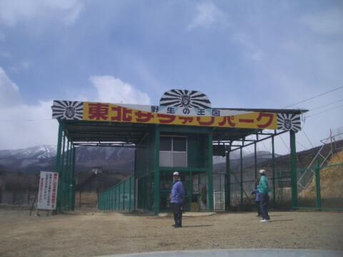 tohoku_safari_park