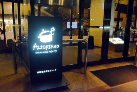 アルトピアノ入口