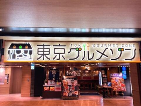 東京グルメゾン