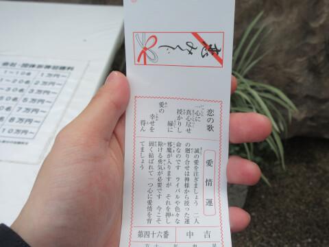 おみくじ おまもり 東京大神宮