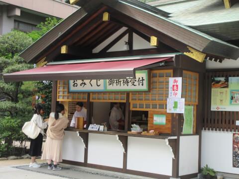 おみくじ 東京大神宮