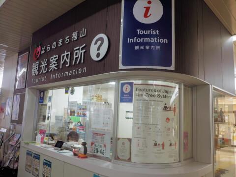 観光案内所 福山駅