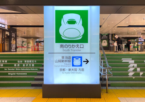 東京駅_新幹線乗り換え口