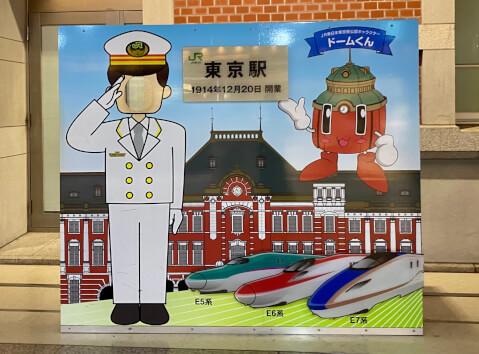 東京駅_待ち合わせ場所_看板