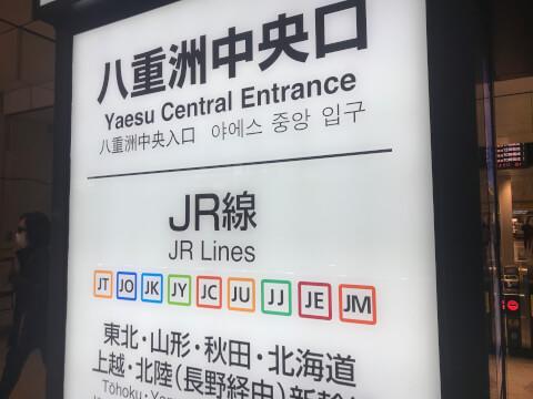 東京駅_待ち合わせ場所